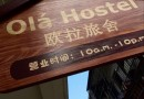 Hostels in Qionghai, Hainan, Ola Hostel