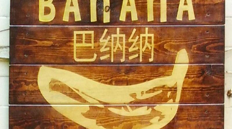 Haikou Banana Hostel Hainan