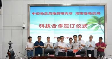 Hainan earthquake cooperation agreement