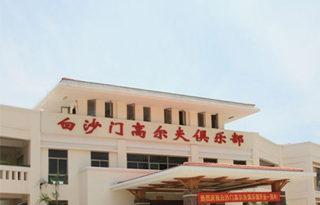Golf in Hainan White Sand Door Golf Club