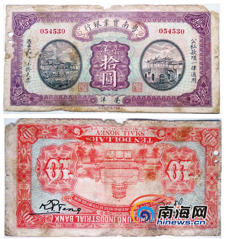 Hainan's oldest Banknotes