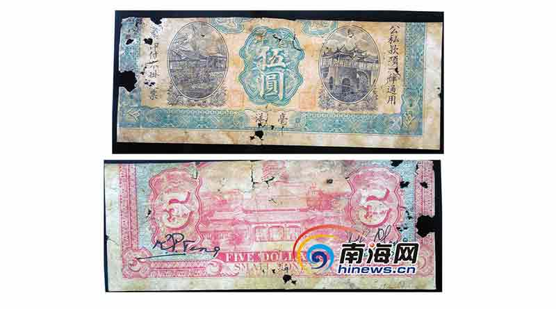 Hainan's oldest paper bank notes issued by the short lived South Kwongtong Industrial Bank