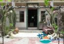 "The Laughing Fishing House Hostel Bo'ao, ""Probably"" the best hostel in Hainan"