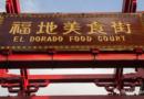 El Dorado food street Haikou 福地美食街