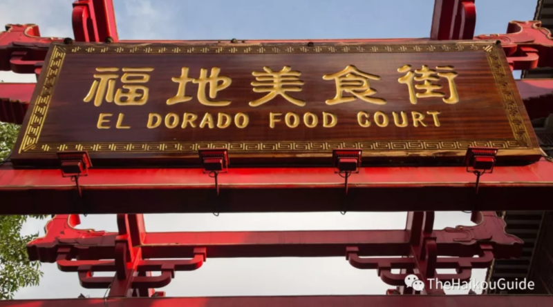 El Dorado Food Street Haikou Hainan Island China featured Image