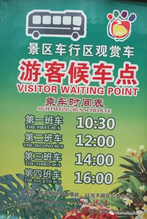 Hainan tropical wildlife park and botanical garden 4
