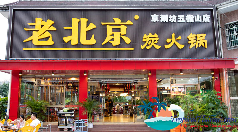 Beijing hot pot Wuzhishan Hainan Island