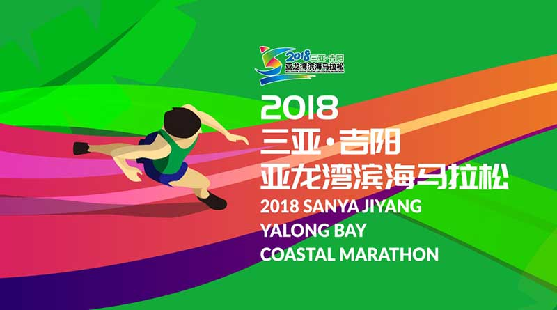 Registration is now open for the Sanya Yalong Bay Coastal Marathon