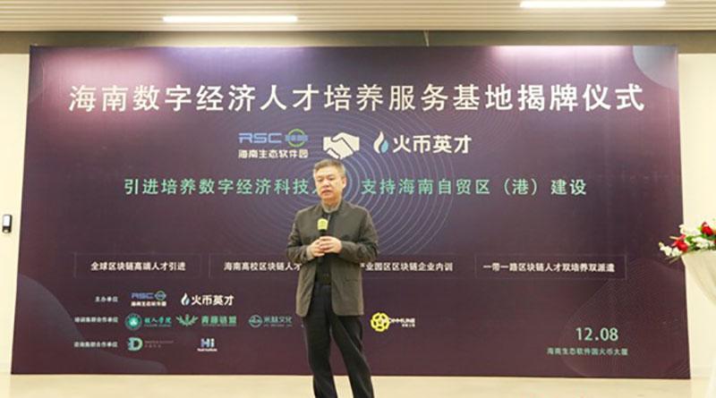 Hainan to Host China's Blockchain Digital Talent Training Base 3