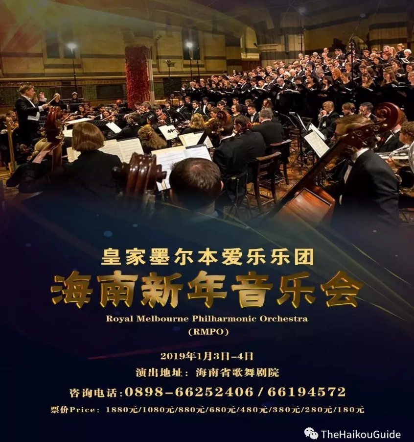 The Royal Melbourne Philharmonic Orchestra will be performing in Haikou (5)