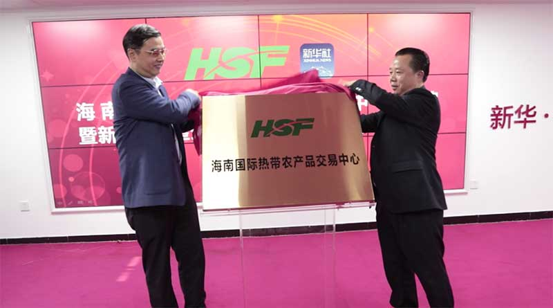 Trading-center-for-Hainan-international-tropical-agricultural-products-inaugurated-in-Haikou