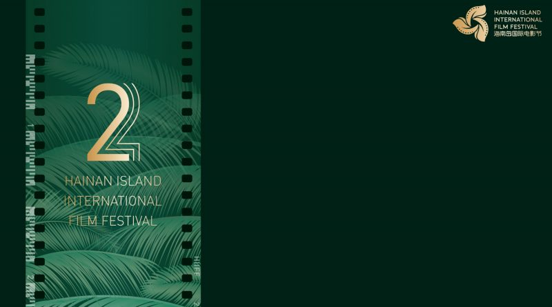 2019 Hainan Island International film festival feature image