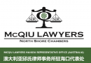 McQiu Lawyers Haikou, Hainan Island and Sydney, Australia