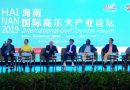 Hainan International Golf Alliance holds Inaugural Forum