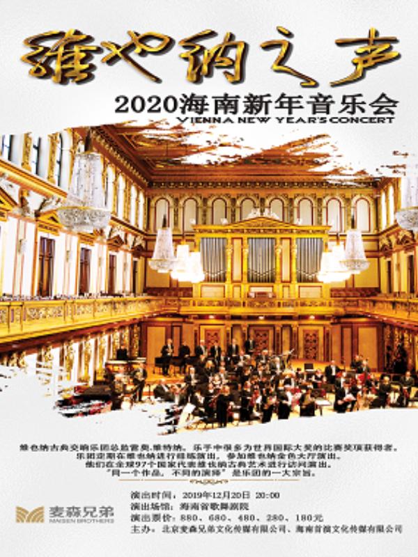 The Vienna Classical Symphony Orchestra Haikou Hainan