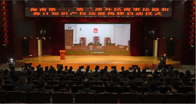 Inauguration Ceremony of Hainan's First and Second Foreign-related Civil and Commercial Courts and Haikou Intellectual Property Court