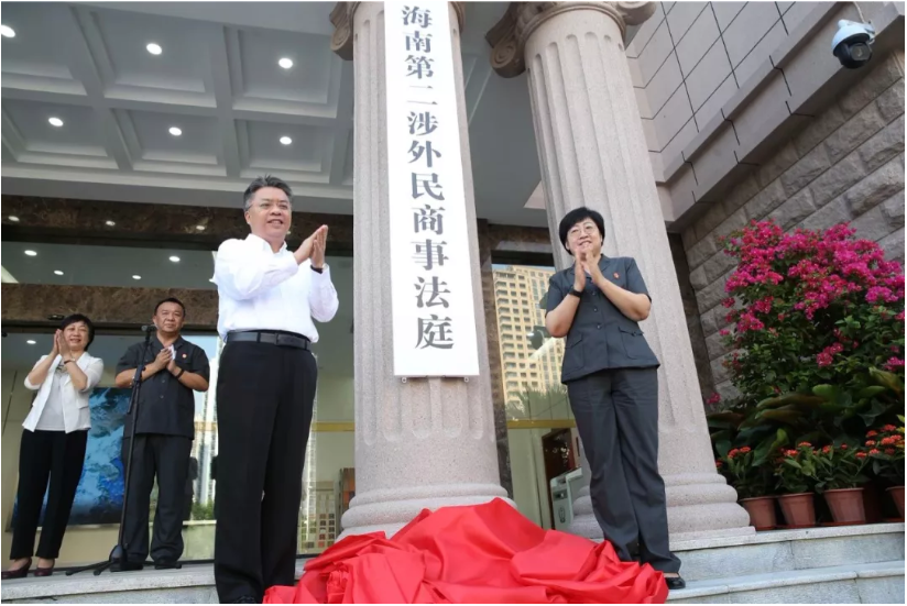 Tong Daochi, member of the Standing Committee of the Hainan Provincial Party Committee and Secretary of the Sanya Municipal Party Committee, unveiled the second foreign-related civil and commercial court in Hainan