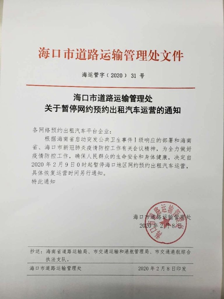 From 0:00 on February 9th, all car hailing networks in Sanya and Haikou to be suspended