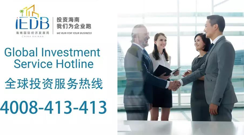 Invest in Hainan Hotline