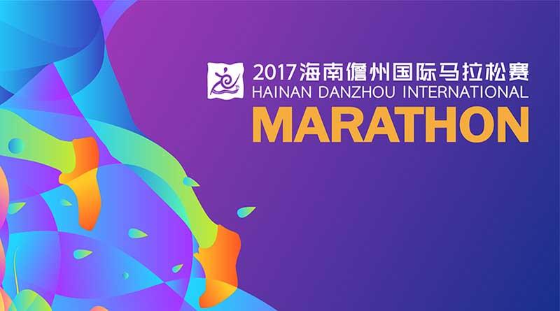 Hainan-Danzhou-International-Marathon 2