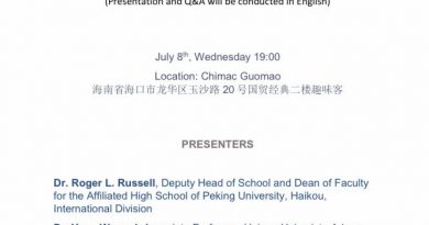 Town Hall meeting on Hainan Free Trade Port (conducted in English)