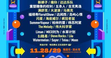 Strawberry music festival Hainan island