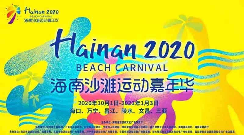2020 Hainan Beach Sports Carnival