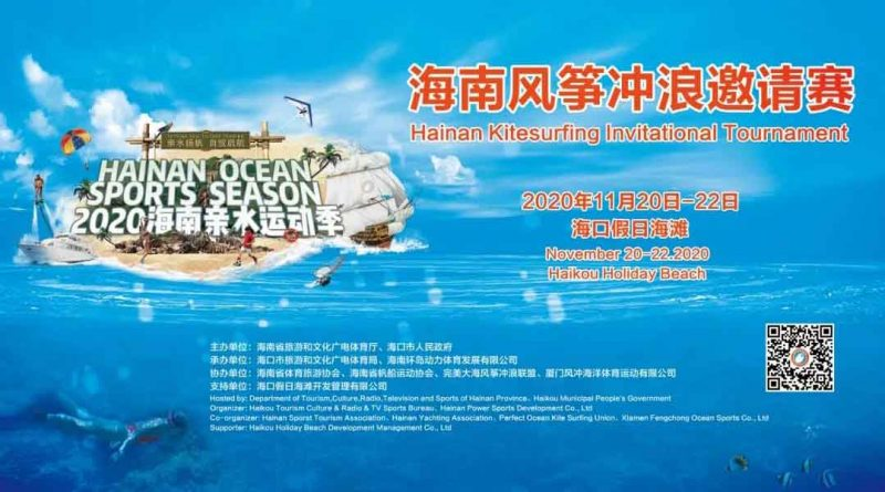 Hainan Kite surfing Invitational Tournament Post cover image
