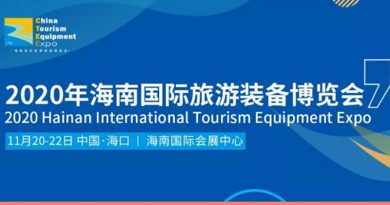2020 Hainan International Tourism Equipment Expo is coming this month
