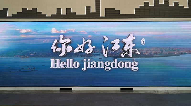 Jiangdong New Area Haikou, Hainan Free Trade Zone China