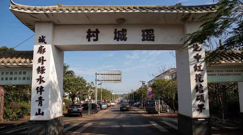 Yaocheng village gate Haikou