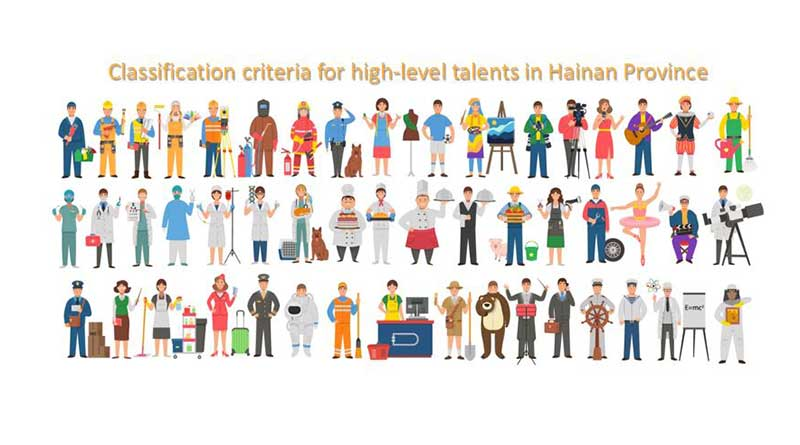 Classification-for-talents-in-Hainan-Province