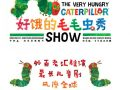 """Broadway Classic Picture Book """"The Hungry Caterpillar Show"""""""