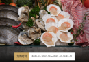 Sofitel Haikou Special Seafood Lunch Buffet