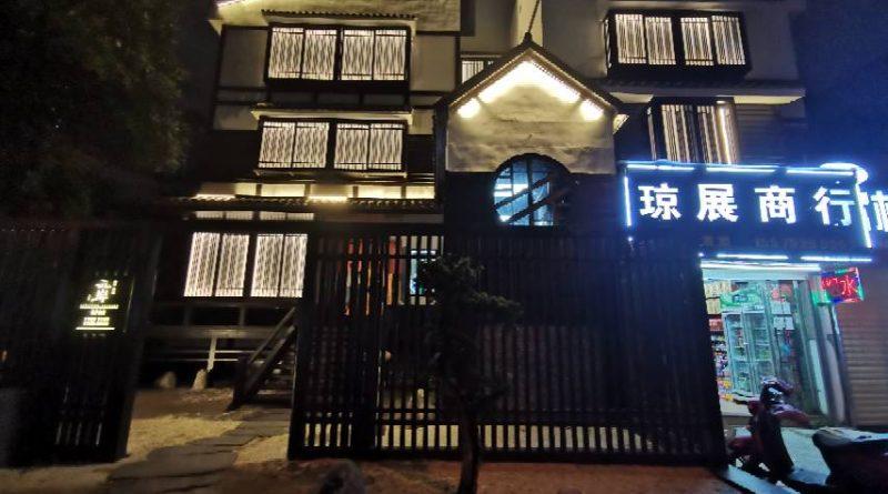 Yuanan Japanese Restaurant
