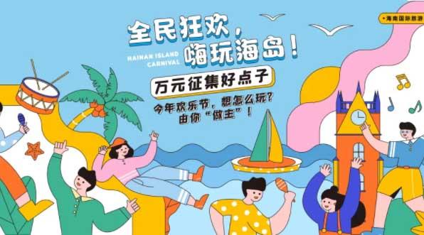 Hainan international tourism festival