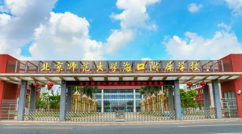 Haikou-Affiliated-School-of-Beijing-Normal-University