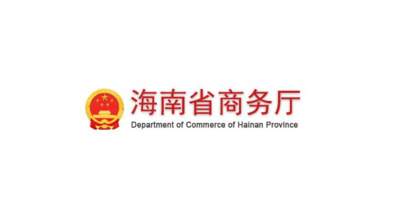 Dept-of-commerce-of-Hainan-Province