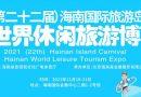 Hainan World Leisure Tourism Expo